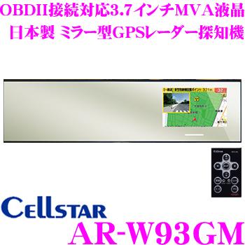 セルスター GPSレーダー探知機 AR-W93GM OBDII接続対応 3.7インチ 高彩度MVA液晶 超速GPS 無線LAN搭載ガリレオ衛星対応 ミラー型レーダー探知機 日本国内生産三年保証 ドライブレコーダー相互通信対応