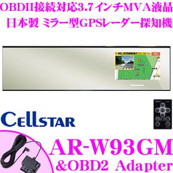 セルスター GPSレーダー探知機 AR-W93GM+RO-117setOBDIIコードセット 3.7インチ 高彩度MVA液晶 超速GPS無線LAN搭載ガリレオ衛星対応 ミラー型レーダー探知機 日本国内生産三年保証 ドライブレコーダー相互通信対応