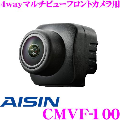 AISIN アイシン 車載フロントカメラ フロントマルチビューカメラ CMVF-100 RCA接続