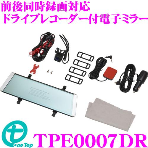ワントップ TPE0007DR 前後2カメラ同時録画対応 ドライブレコーダー付電子ミラー 駐車監視モード GPS搭載 フルHD ドラレコ