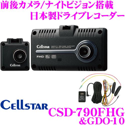 セルスター ドライブレコーダー CSD-790FHG+GDO-10前後方2カメラ 高画質200万画素 HDR FullHD録画 ナイトビジョン安全運転支援機能 駐車監視機能搭載2.4インチタッチパネル液晶モニター レーダー探知機連動対応モデル日本製国内生産3年保証付き
