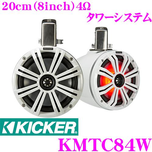 KICKER キッカー KMTC84W MARINE4Ω 20cm(8インチ) タワーシステムフルレンジ2wayスピーカー ホワイトMAX300W/RMS150W