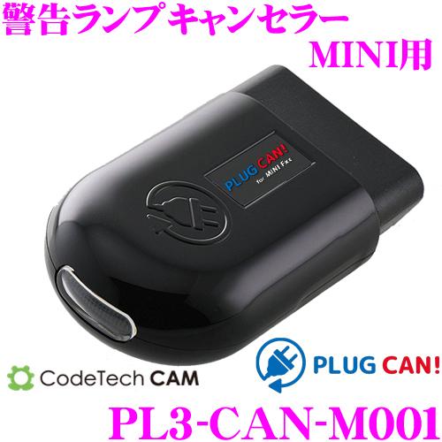 コードテック OBDII警告ランプキャンセラー PL3-CAN-M001 PLUG CAN! MINI F55/F56/F57 前期LED ヘッドライト搭載車用 差し込むだけでメーター内の警告ランプを非表示に!