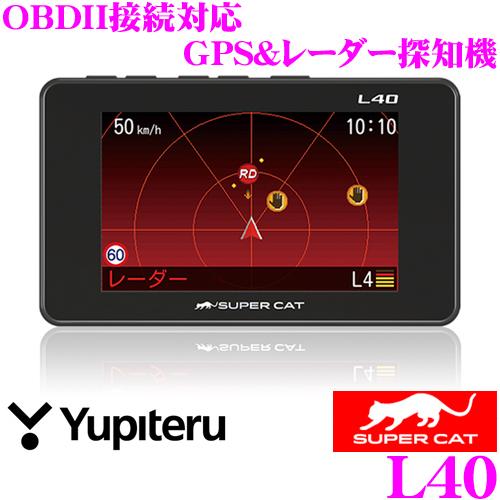 ユピテル GPSレーダー探知機 L40OBDII接続対応 3.2インチ液晶一体型小型オービス対応 準天頂衛星+ガリレオ衛星受信
