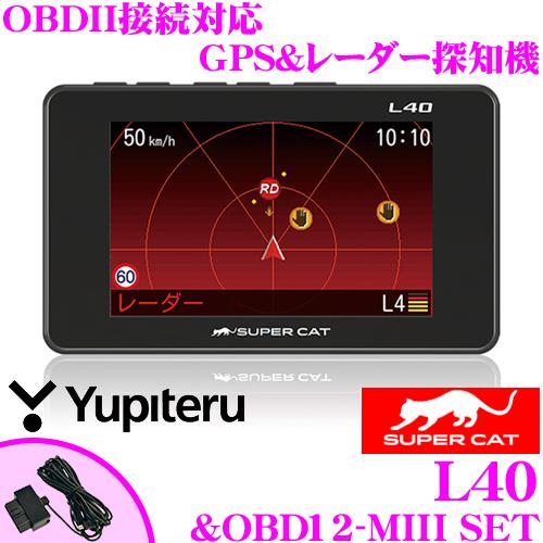 ユピテル GPSレーダー探知機 L40 & OBD12-MIII OBDII接続対応 3.2インチ液晶一体型 小型オービス対応 準天頂衛星+ガリレオ衛星受信