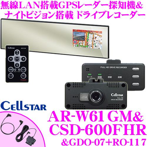 セルスター ドライブレコーダー CSD-600FHR + AR-W61GM + GDO-07 + RO-117OBDII接続対応 3.2インチ液晶 超速GPS無線LAN搭載ハーフミラー型レーダー探知機レーダー探知機相互通信用コード相互通信ドラレコセット