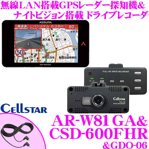 セルスター ドライブレコーダー AR-W81GA + CSD-600FHR + GDO-06 レーダー探知機相互通信用コード 無線LAN搭載3.7インチ液晶タッチパネルレーダー探知機 相互通信ドラレコセット 200万画素FullHD録画