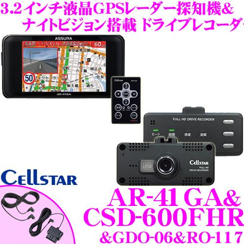 セルスター ドライブレコーダー AR-41GA + CSD-600FHR + GDO-06 + RO-117 レーダー探知機相互通信用コード OBDII接続対応 無線LAN搭載3.2インチ液晶 レーダー探知機 相互通信ドラレコセット 200万画素FullHD録画