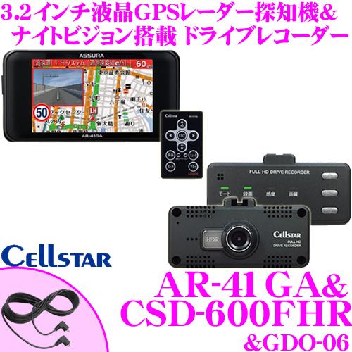 セルスター ドライブレコーダー AR-41GA + CSD-600FHR + GDO-06 レーダー探知機相互通信用コード 無線LAN搭載3.2インチ液晶 レーダー探知機 相互通信ドラレコセット 200万画素FullHD録画