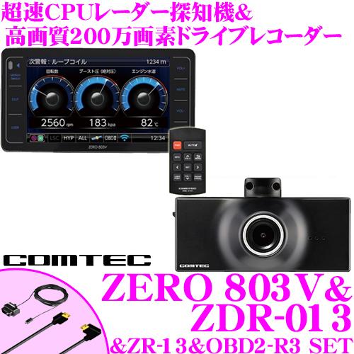 コムテック GPSレーダー探知機 ZERO 803V &ZDR-013 &ZR-13 &OBD2-R3 ドライブレコーダー 一体型レーダー探知機接続コード OBDII接続アダプターセット 最新データ更新無料 4.0インチ液晶 モーションセンサー 超速CPU G+ジャイロ搭載 ドラレコ相互通信対応