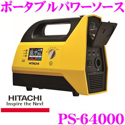 HITACHI 日立オートパーツ&サービス PS-64000 ポータブルパワーソース ジャンプスターター12V/24V車用