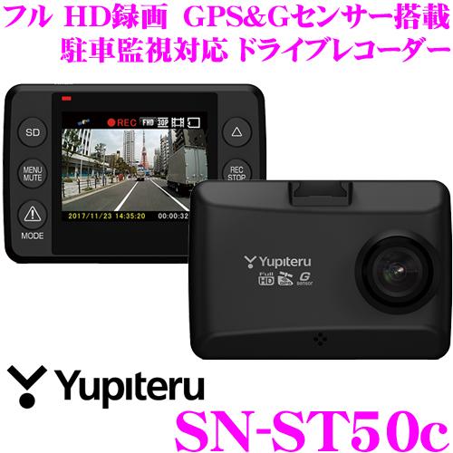 Yupiteru ユピテル SN-ST50c 駐車監視機能対応 ドライブレコーダー 200万画素 FULL HD録画 GPS&Gセンサー スーパーナイト HDR搭載 【SN-ST50をご検討の方へ】