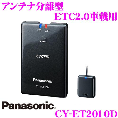パナソニック ETC2.0/ETC車載器 CY-ET2010D カーナビ連動モデル アンテナ分離型 新セキュリティ対応