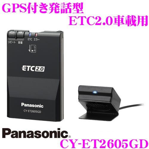パナソニック ETC2.0/ETC車載器 CY-ET2605GD音声案内タイプ GPS付き 新セキュリティ対応