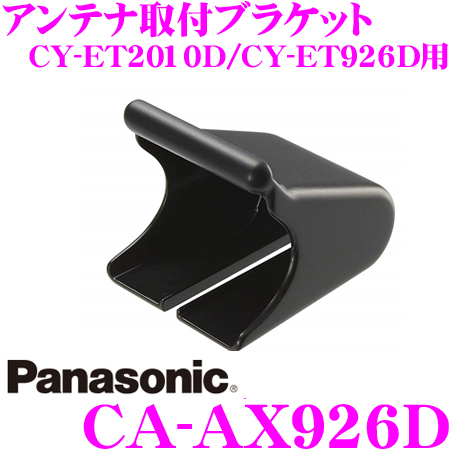 【カードOK!!】 パナソニック アンテナ取付けブラケット CA-AX926D ETC車載器 CY-ET2010D/CY-ET926D専用