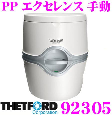 Thetford ゼットフォード 92305 PP エクセレンス 白 手動 【THETFORD製 ポータブルトイレ】