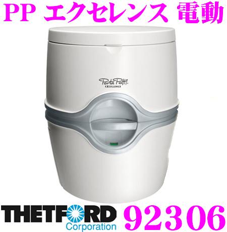 Thetford ゼットフォード 92306 PP エクセレンス 白 電動 【THETFORD製 ポータブルトイレ】