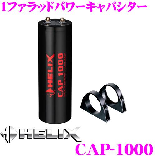 HELIX ヘリックス CAP-1000 1ファラッドパワーキャパシター