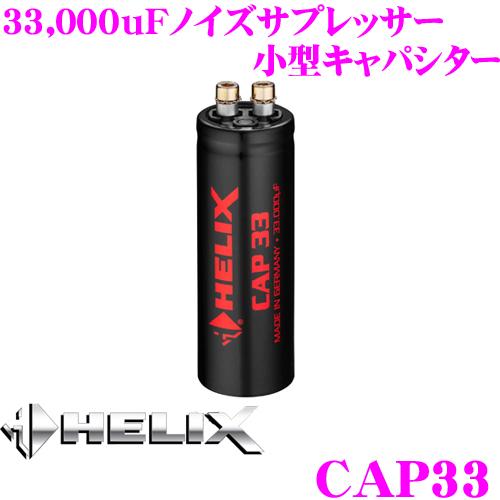 当店在庫あり即納 日本正規品 全商品オープニング価格 送料無料 HELIX ヘリックス 公式通販 33 小型キャパシター ヘッドユニットの電源強化にも 000uFノイズサプレッサー CAP33