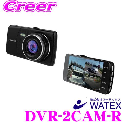 ワーテックス ドライブレコーダー DVR-2CAM-R 前後2カメラ Gセンサー搭載 駐車監視機能 LED信号機対応 4インチ液晶 日本製/1年保証!! 【あおり運転や追突も逃さない】