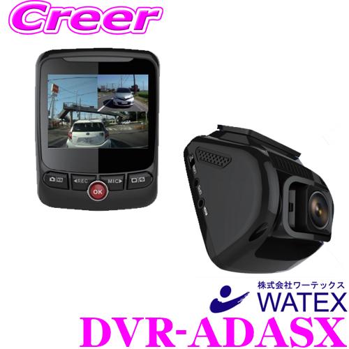 ワーテックス ドライブレコーダー DVR-ADASX前後2カメラ GPS Gセンサー搭載駐車監視機能 安全運転支援機能搭載LED信号機対応 2.4インチ液晶日本製/1年保証!!【あおり運転や追突も逃さない】