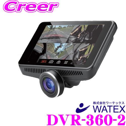 ワーテックス ドライブレコーダー DVR-360-2360°カメラ Gセンサー搭載駐車監視機能 前後2カメラLED信号機対応 4.5インチ液晶日本製/1年保証!!【あおり運転や追突も逃さない】