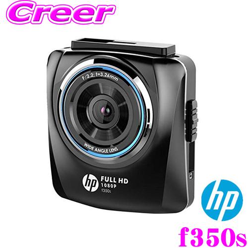 hp ヒューレットパッカードフルHDドライブレコーダー f350s高画質200万画素 常時録画対応 1年保証カメラ一体型ドラレコ