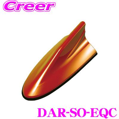 DAR-SO-EQC ルノー メガーヌ ルーテシア キャプチャー専用 FM/AMデザインアンテナ SHARK TYPE ONE 【純正ポールアンテナをデザインアンテナに! オランジュトニックM(EQC)】