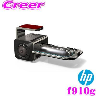 hp ヒューレットパッカード フルHDドライブレコーダー f910g 高画質200万画素 常時録画対応 1年保証 ドライバーアシスト機能搭載モデル