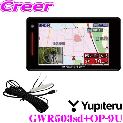 ユピテル GPSレーダー探知機 GWR503sd & OP-9U 電源直結コードセット OBDII接続対応 3.6インチ液晶一体型 タッチパネル 小型オービス/レーザー式固定オービス対応 準天頂衛星+ガリレオ衛星受信 GWR403sd後継品