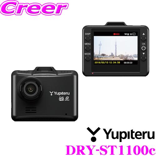 Yupiteru ユピテル DRY-ST1100c 駐車監視機能対応 ドライブレコーダー 200万画素 FULL HD録画 Gセンサー HDR搭載