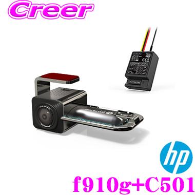 hp ヒューレットパッカード フルHDドライブレコーダー f910g + 常時電源供給用ケーブル C501 セット駐車監視モード 高画質200万画素 常時録画対応 1年保証 ドライバーアシスト機能搭載モデル