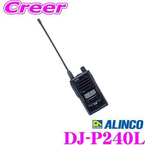ALINCO アルインコ DJ-P240L 47ch 中継対応 特定小電力トランシーバー ロングアンテナタイプ タフでコンパクトな防水ボディ 【DJ-P24L 後継品】