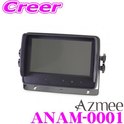 特殊車両や大型車両専用 7インチ モニターAzmee アズミー ANAM-0001フリップダウン(垂直・天井吊り下げ)/ダッシュボード対応AI搭載カメラユニット(ACUC-0001)用オプション