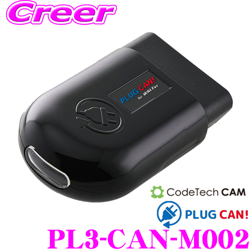 コードテック OBDII警告ランプキャンセラー PL3-CAN-M002 PLUG CAN! MINI F55/F56/F57(後期 標準ユニオンジャックテール搭載車)等用 差し込むだけでメーター内の警告ランプを非表示に!