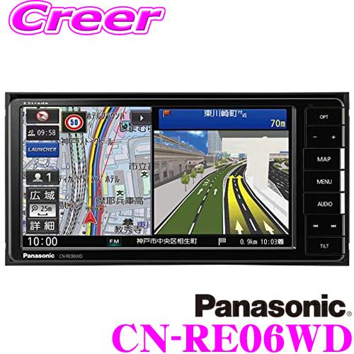 パナソニック ストラーダ CN-RE06WD4×4フルセグ地デジ内蔵 7インチワイド16GB SDナビゲーションiPod/CD/DVD/USB/Bluetooth/VICS WIDE対応200mmワイドコンソール用【CN-RE05WD 後継品】