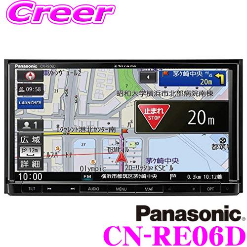 パナソニック ストラーダ CN-RE06D4×4フルセグ地デジ内蔵 7インチワイド16GB SDナビゲーションiPod/CD/DVD/USB/Bluetooth/VICS WIDE対応180mmコンソール用【CN-RE05D 後継品】