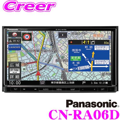 パナソニック ストラーダ CN-RA06D4×4フルセグ地デジ内蔵 7.0インチワイド16GB SDナビゲーション 無料地図更新サービス対応iPod/CD/DVD/USB/Bluetooth/VICS WIDE対応180mmコンソール用【CN-RA05D 後継品】