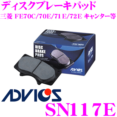 ADVICS アドヴィックス SN117Eブレーキパッド フロント用三菱 FE70C/FE70E/FE71E/FE72E キャンター等互換品番:日清紡 PF3514/ アケボノ AN-701K純正代表品番:MK449107