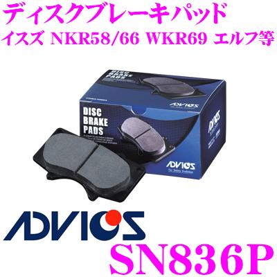 ADVICS アドヴィックス SN836P ブレーキパッド フロント用 イスズ NKR58 NKR66 WKR69 エルフ等 互換品番:日清紡 PF4384/ アケボノ AN-429WK 純正代表品番:41060-89TA6