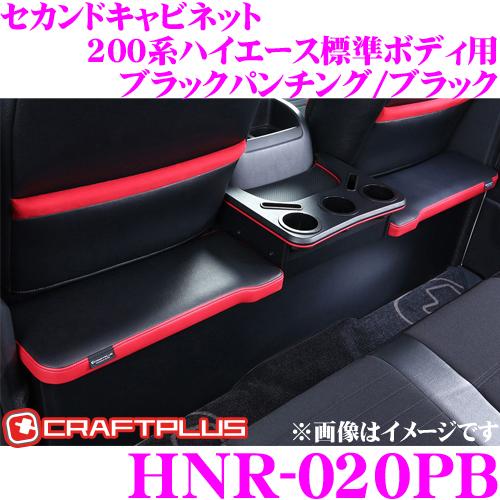 クラフトプラス セカンドキャビネットトヨタ 200系 ハイエース 1/2/3/4/5型 標準ボディ用 内装パーツ HNR-020PBカラー:ブラックパンチング/ブラック日本製/車検対応