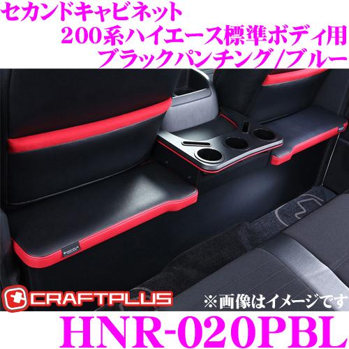クラフトプラス セカンドキャビネット トヨタ 200系 ハイエース 1/2/3/4/5型 標準ボディ用 内装パーツ HNR-020PBL カラー:ブラックパンチング/ブルー 日本製/車検対応