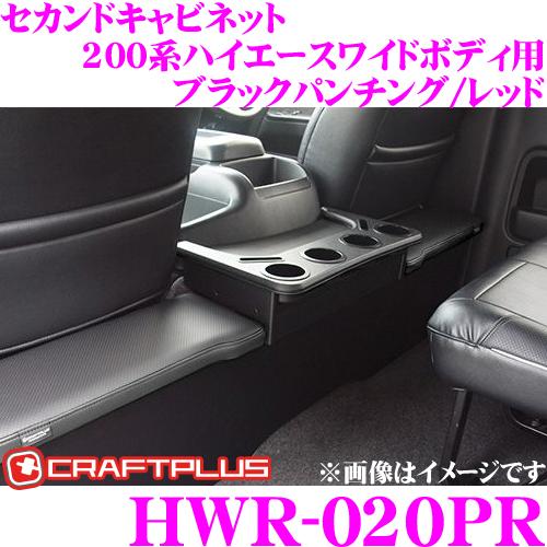 クラフトプラス セカンドキャビネットトヨタ 200系 ハイエース 1/2/3/4/5型 ワイドボディ用 内装パーツ HWR-020PRカラー:ブラックパンチング/レッド日本製/車検対応