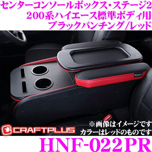 クラフトプラス センターコンソールボックス トヨタ 200系 ハイエース 1/2/3/4/5型 標準ボディ用 内装パーツ HNF-022PR CENTER CONSOLE BOX STAGE2 カラー:ブラックパンチング/レッド 日本製/車検対応