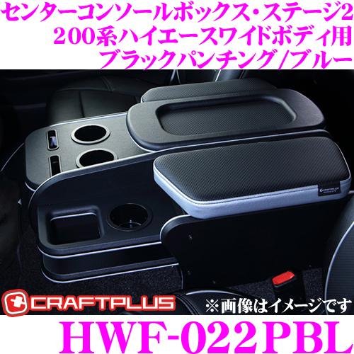 クラフトプラス センターコンソールボックス トヨタ 200系 ハイエース 1/2/3/4/5型 ワイドボディ用 内装パーツ HWF-022PBL CENTER CONSOLE BOX STAGE2 カラー:ブラックパンチング/ブルー 日本製/車検対応