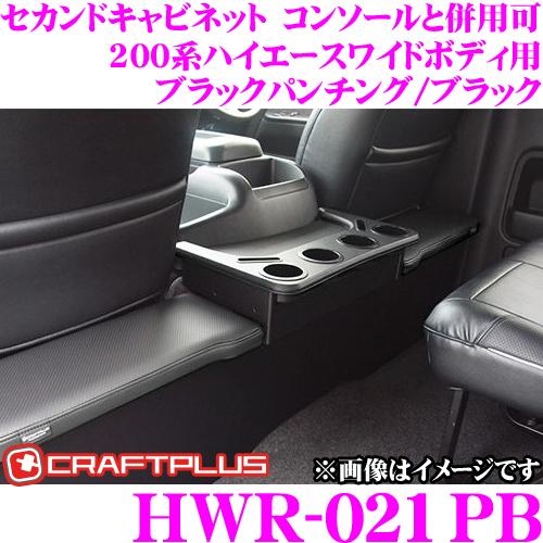 クラフトプラス セカンドキャビネット トヨタ 200系 ハイエース 1/2/3/4/5型 ワイドボディ用 内装パーツ HWR-021PB クラフトプラスのコンソールボックスとの併用可能 カラー:ブラックパンチング/ブラック 日本製/車検対応