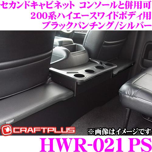 クラフトプラス セカンドキャビネット トヨタ 200系 ハイエース 1/2/3/4/5型 ワイドボディ用 内装パーツ HWR-021PS クラフトプラスのコンソールボックスとの併用可能 カラー:ブラックパンチング/シルバー 日本製/車検対応