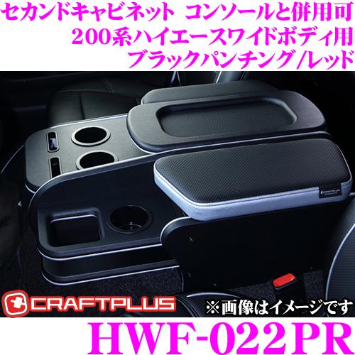 クラフトプラス センターコンソールボックス トヨタ 200系 ハイエース 1/2/3/4/5型 ワイドボディ用 内装パーツ HWF-022PR CENTER CONSOLE BOX STAGE2 カラー:ブラックパンチング/レッド 日本製/車検対応