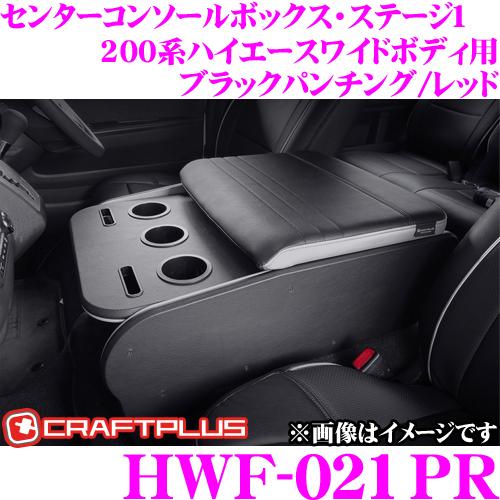 クラフトプラス センターコンソールボックス トヨタ 200系 ハイエース 1/2/3/4/5型 ワイドボディ用 内装パーツ HWF-021PR CENTER CONSOLE BOX STAGE1 カラー:ブラックパンチング/レッド 日本製/車検対応