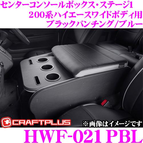 クラフトプラス センターコンソールボックス トヨタ 200系 ハイエース 1/2/3/4/5型 ワイドボディ用 内装パーツ HWF-021PBL CENTER CONSOLE BOX STAGE1 カラー:ブラックパンチング/ブルー 日本製/車検対応